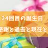 24回目の誕生日  感謝と過去と現在と。