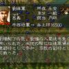 三国志5 武将 呂義