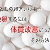 子供の卵アレルギーを克服するには体質改善だった!その方法とは?