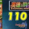 【デュエプレ】 英雄の時空 110連ガチャ 第3弾カードパック #8