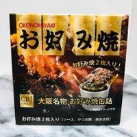 お好み焼きが缶詰になってもうた!思わず関西弁で言ってしまうインパクト!「お好み焼き缶詰」を食べてみた