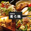 【オススメ5店】調布・府中・千歳烏山・仙川(東京)にある沖縄料理が人気のお店