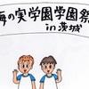 学園祭(4日目・茨城)