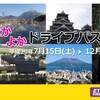 九州よかよかドライブパス2017について。