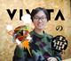 VIVITAの壺 #1:デザイナー 今冨 啓太 ほぼ一万字インタビュー