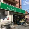 地元密着型スーパー、グリーンストアとオクダ製菓のマドレーヌ【名瀬】