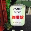 【東京都:東中野】珈琲館 喫茶店のカレー編