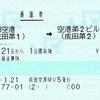 MV端末発券の用紙