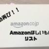 【感動再び!】Amazonほしいものリストから僕に大好きなお菓子が届きました!!