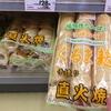 沖縄スーパーのおすすめ食材その1 〜くるま麩〜
