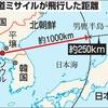 北朝鮮弾道ミサイルの破片か、秋田県沖で発見