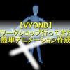 【VYOND】ワークショップ行ってきた【簡単アニメーション作成】