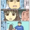 ジャイアンと乙女のはざま【web漫画】