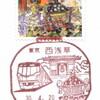 【風景印】西浅草郵便局