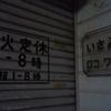 二子玉川の模型屋「いさみや」の営業日/営業時間について