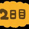 【北海道2日目】うらほろ→おだいとう(計6駅)【道の駅スタンプラリー】