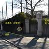 亀岡市立南つつじケ丘小学校の敷地内での違法喫煙を保健所に通報
