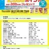 【8/31】富士薬品×三幸製菓ポイントキャンペーン【購入/アプリ*カード】
