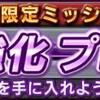 ガンコン攻略S15!!お知らせ編「SRカイ・ロボンの部屋」episode46