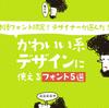 【日本語フォント】デザイナーが選んだ!かわいい系デザインに使えるフォント5+1選