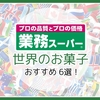 【業務スーパー】おすすめ「お菓子」6選【海外直輸入】