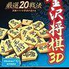 将棋のゲームソフト『本格的シリーズ 金沢将棋3D ~厳選20戦法~ 新・パッケージ版』を購入しました☆