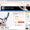 中国の便利グッズ グロメットをフレア状に加工する その2