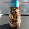 【本日の一杯】グリコのカフェオーレカフェショコラ飲んでみた!