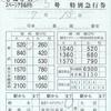 東武鉄道  補充特急券 8