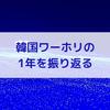 【韓国ワーホリ】ワーホリの1年間を振り返るの巻【おっぱとの1年】