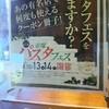 「PASTAPASS  2018  」300円で発売中❗