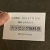 袋井市 麺屋はやたろう  トッピング無料券でお得!エンドレス!?