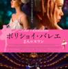 【独占配信】映画『ボリショイ・バレエ 2人のスワン』のあらすじと感想