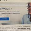 【ブログ開始から19日!】グーグルアドセンス審査合格しました!【はてなブログ】
