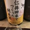 【日乃出桃太郎の文本酒造さんの】仁井田米でつくった純米酒の味。