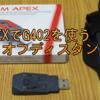 XIM APEXでG402を使う(リフトオフディスタンス調整)