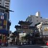 み〜散歩⭐️横浜①