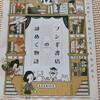 フシギ書店の謎めく物語in丸善日本橋/感想/謎解き育児日記/我が家の王子
