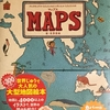 『MAPS マップス 新・世界図絵』が面白い