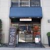 元町・中華街「CARAVAN COFFEE STAND(キャラバンコーヒースタンド)」〜横浜発祥老舗コーヒー店の新業態店舗〜