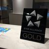 ステータスマッチで手に入れたスターアライアンスゴールド資格をANA国内線で利用するにはどうしたらいいのか。