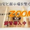 ZOOMでテレビミーティング行います!