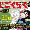 ルーキー出身作家の新連載が少年ジャンプ+で1/20(月)スタート!