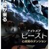 映画感想:「ナイトメア・ビーストと迷宮のダンジョン」(50点/オカルト)