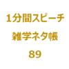 令和元年の最低賃金、一番高い東京の時給は?【1分間スピーチ|雑学ネタ帳89】
