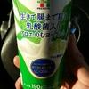 【セブンP】アロエのむヨーグルトの感想。100円以上の価値ある美味しさでした。