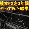 【複利運用を継続中】積立FXを3年間やってみた結果を公開!