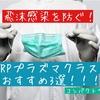 飛沫感染を予防する!!!!!ウィルス除去におすすめSHARPプラズマクラスター3選