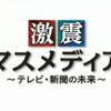 放送記念日特集