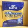 KEYCOFFEE コク深いリッチブレンド グランドテイストドリップコーヒー